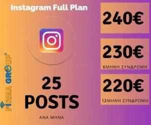 Διαχείριση επαγγελματικής σελίδας Instagram   Firma Group Digital Marketing Agency
