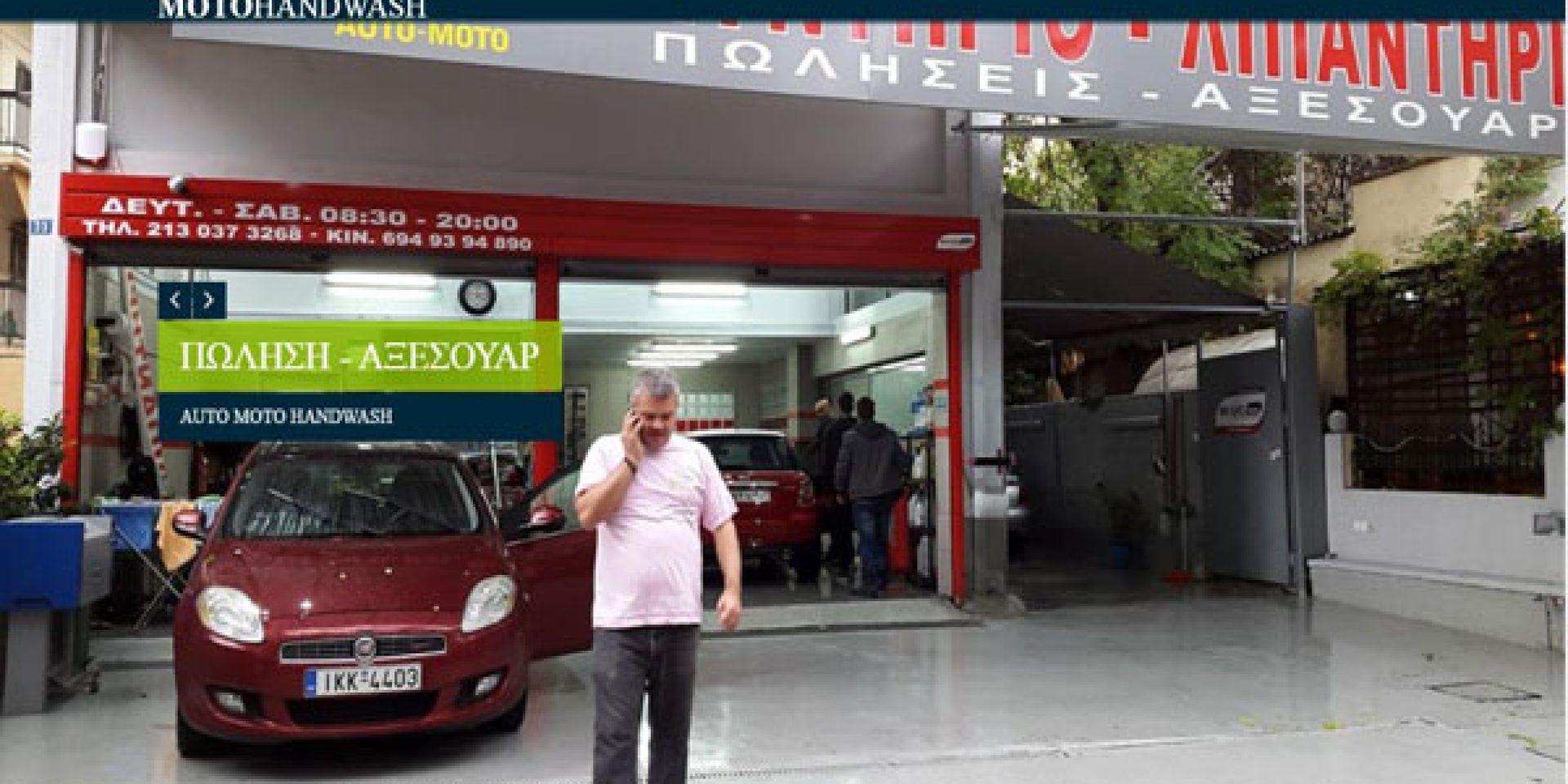Πλυντήριο Λιπαντήριο Αυτοκινήτων Auto Moto Wash